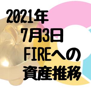 【FIREまでの資産推移】2021/07/3【資産推移】