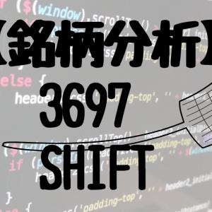 【銘柄分析】3697SHIFT シフト【ソフトウェアテスト】