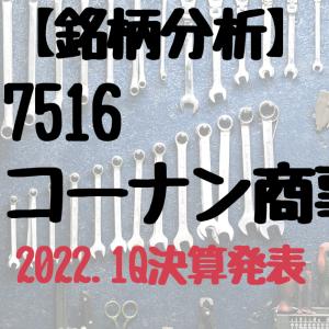 【決算発表】7516コーナン商事【銘柄分析】ホームセンター