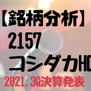 【銘柄分析】2157コシダカHD【まねきねこ】