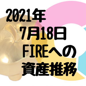 【FIREまでの資産推移】2021/07/18【資産推移】