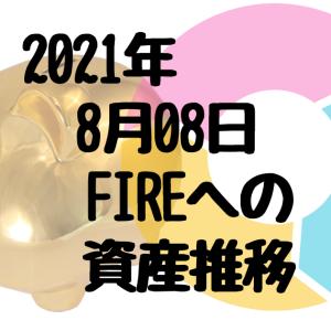【FIREまでの資産推移】2021/08/08【資産推移】