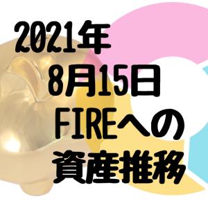 【FIREまでの資産推移】2021/08/15【資産推移】