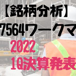 【1Q決算】7564ワークマン【好調】