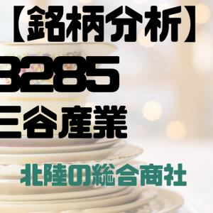 【銘柄分析】8285三谷産業【商社】優待