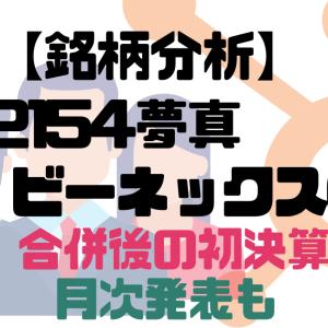 【人材派遣】2154夢真ビーネックスグループ【合併後の決算】