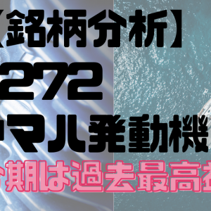 【銘柄分析】7272ヤマハ発動機【二輪、船舶】配当報告