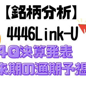 【銘柄分析】4446 Link-U【電子マンガ】6