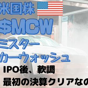 【$MCW】ミスターカーウォッシュ【IPO後初決算クリアも軟調】