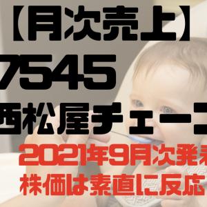 【月次】7545西松屋チェーン【2021年9月度】好調で株価も反応
