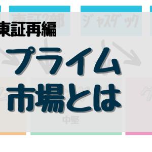 【東証再編】プライム市場とは