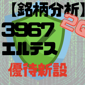 【銘柄分析】3967エルテス【セキュリティ】【優待新設】