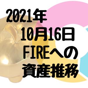 【FIREまでの資産推移】2021/10/16【取引記録】