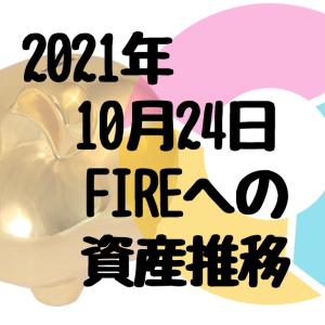 【FIREまでの資産推移】2021/10/24【取引記録】