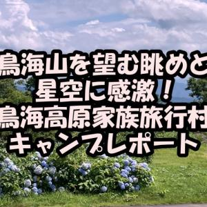 鳥海山を望む眺めと星空に感激!山形県「鳥海高原家族旅行村」キャンプレポート