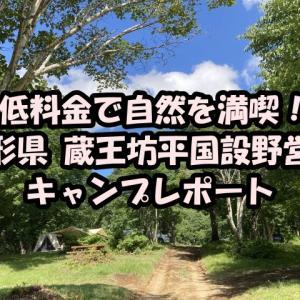 低料金で自然を満喫!山形県 蔵王坊平国設野営場 キャンプレポート