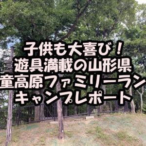 子供も大喜び!遊具満載の山形県「天童高原ファミリーランド」キャンプ場レポート