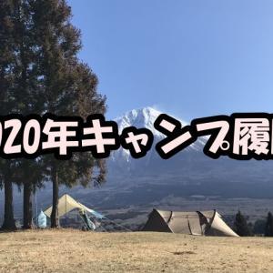 2020年キャンプ履歴