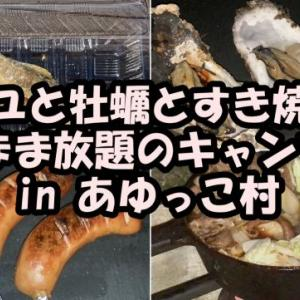 アユと牡蠣とすき焼き わがまま放題のキャンプ飯!in あゆっこ村