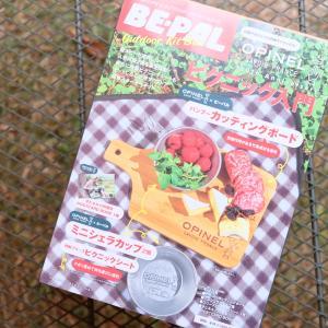 BE-PAL(ビーパル)アウトドアキットBOX ピクニック入門 オピネルのカッティングボードと130周年ミニシェラカップが帰ってきた!