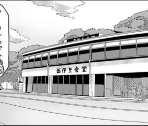 ゆるキャン△聖地巡礼「西伊豆食堂こと堂ヶ島食堂」に行ってきました!