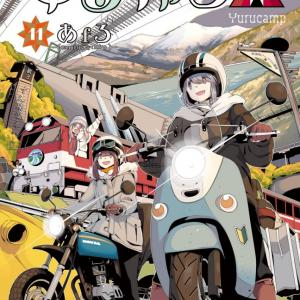 ゆるキャン△聖地巡礼・モデル地紹介 コミック11巻