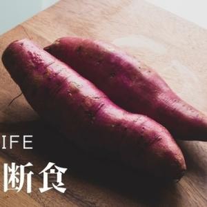 【半日断食】8日目〜焼き芋とコメダとiphone12Pro