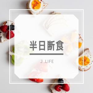 【最強】半日断食7つのメリット〜2週間で◯◯kg減!