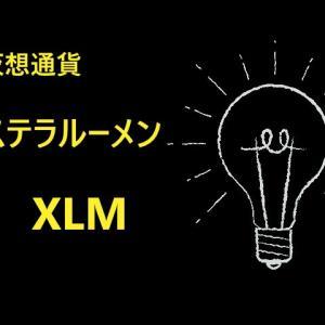 ステラルーメン(XLM)とは?【2021年爆上がりアルトコイン】