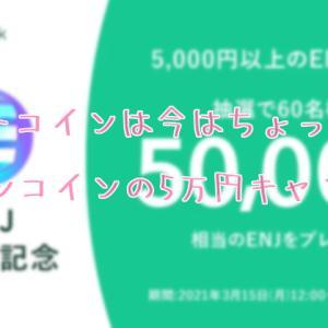 5万円が当たる!?大注目エンジンコイン(ENJ)獲得。参加方法と注意点
