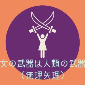 【悲報】女の武器について考えたら女は人類だという結論に【助けて】
