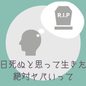 「明日死ぬと思って生きろ」に物申す