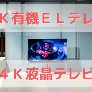4K有機ELテレビを買うべきか