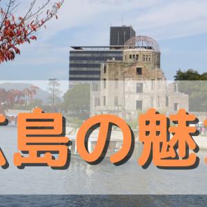 広島の魅力