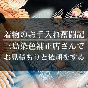 【着物のお手入れ奮闘記⑥】三島染色補正店さんで古い着物のお見積もり&依頼をする