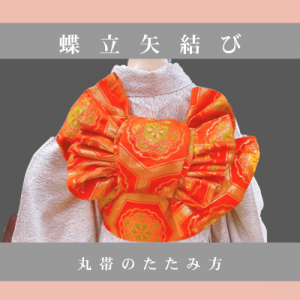 【着付け】丸帯のたたみ方と蝶立矢結びのやり方