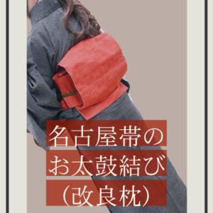 【着付け】名古屋帯(改良枕)・お太鼓結び