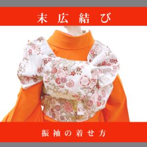 【着付け】振袖の着せ方と帯結び(末広)