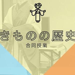 【着付け】合同授業 きものの歴史