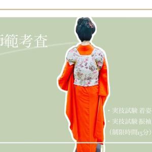【着付け】上級師範考査(着姿・振袖の着せ方とふくら雀)