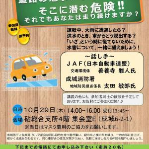 成城男ディ倶楽部クルマ部会のイベントに参加しました