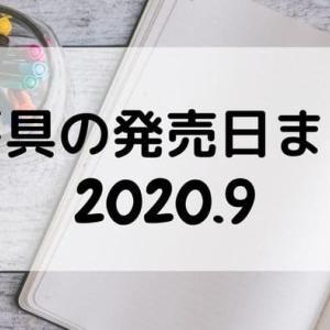 【最新版】2020年9月に発売する文房具まとめ