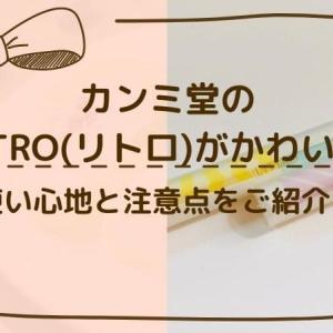 【レビュー】カンミ堂のLITTRO(リトロ)の使い心地と注意点をご紹介!
