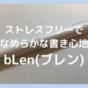 【ZEBRA/ゼブラ】bLen(ブレン)はストレスフリーでなめらかな書き心地