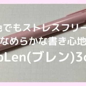 【ZEBRA/ゼブラ】ブレンの3色ボールペンが発売!書き心地レビュー