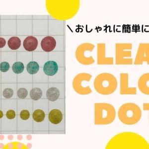 【呉竹ZIG】CLEAN COLOR DOTでおしゃれに簡単に装飾