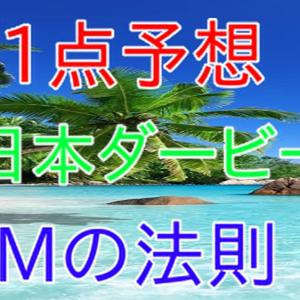 日本ダービー 1点予想 Mの法則 & WIN5