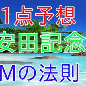 競馬 安田記念 1点予想 Mの法則&WIN5
