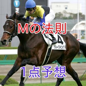 天保山ステークス 1点予想 Mの法則(宝塚記念)