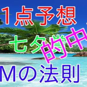 プロキオンS &七夕賞 1点予想 Mの法則